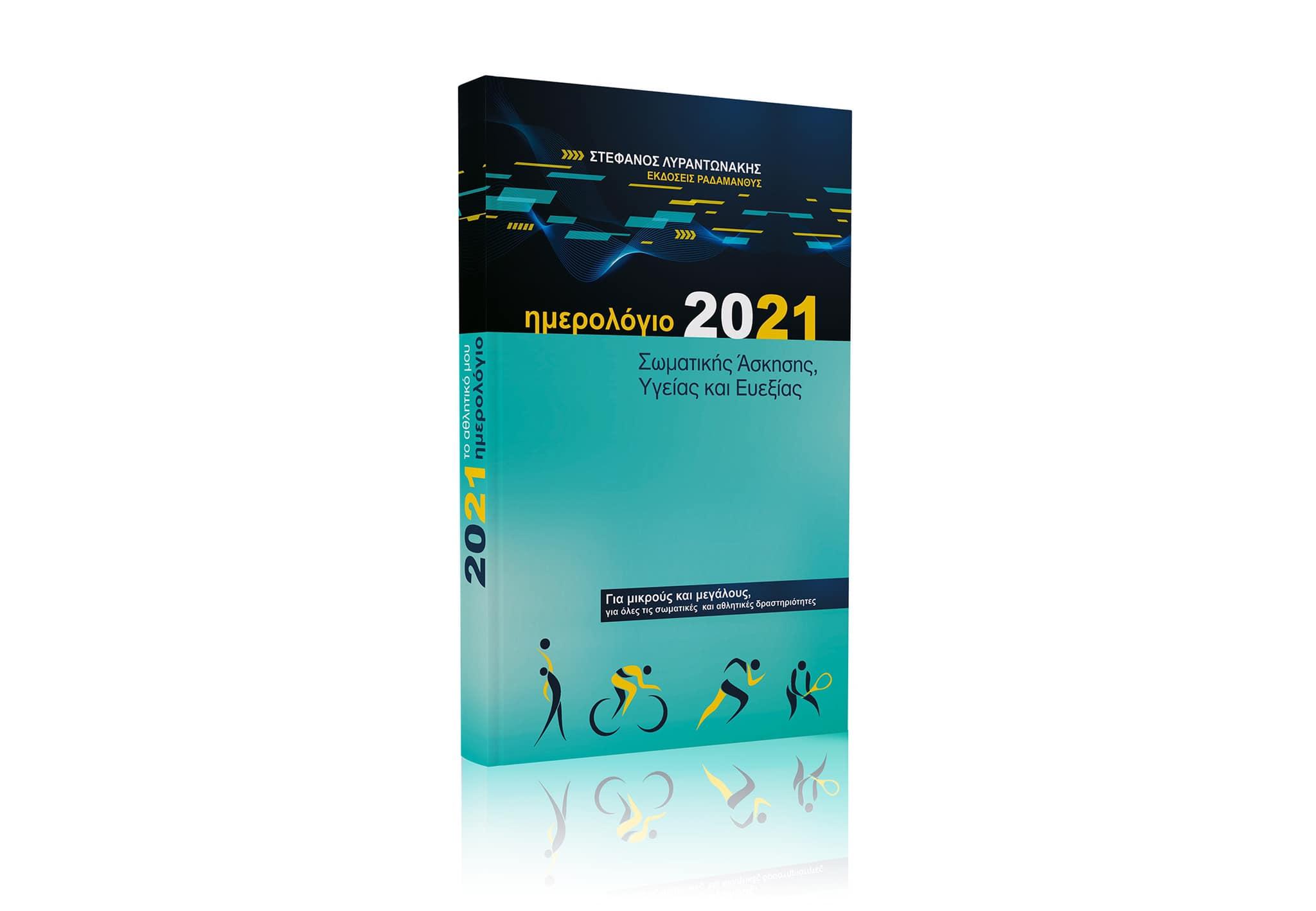 Αθλητικό Ημερολόγιο 2021 – Στέφανος Λυραντωνάκης